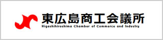 東広島商工会議所 Higashihiroshima Chamber of Commerce and Industry