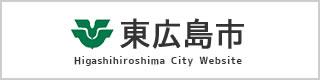 東広島市 Higashihiroshima city website